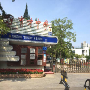 深圳育才中学多功能厅