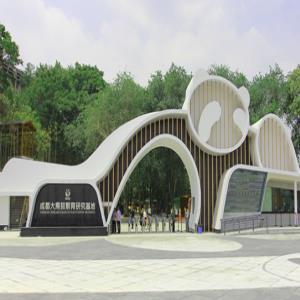 成都大熊猫繁育研究基地影院的扩声方案