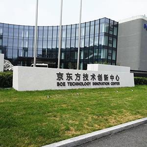 京东方北京总部科学礼堂
