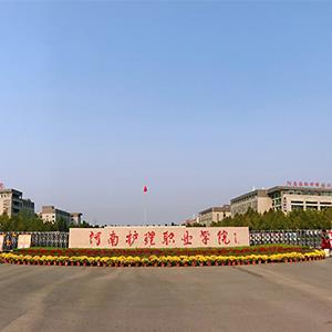 河南护理职业学院 多功能厅&报告厅