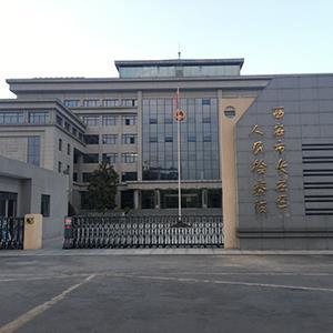 陕西西安市长安区人民检察院