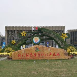湖北荆门国际会展中心