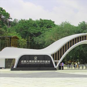 四川成都大熊猫研究繁育基地放映室
