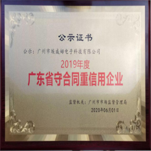 """热烈祝贺贝博体育官方网站公司荣获""""广东省守合同重信用企业""""认证"""