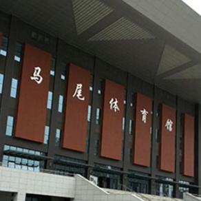 福建福州马尾体育馆