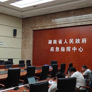湖南省政府应急指挥中心