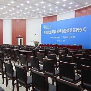 福建三明市行政服务中心 千人会议厅