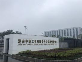 郴州卷烟厂